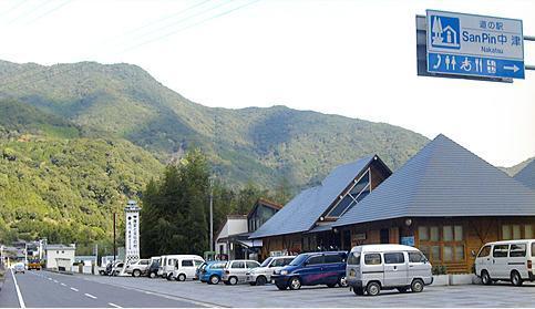 道の駅 SanPin(サンピン) 中津 image