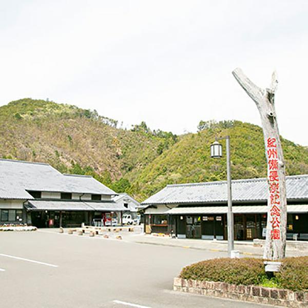 道の駅 紀州備長炭記念公園 image