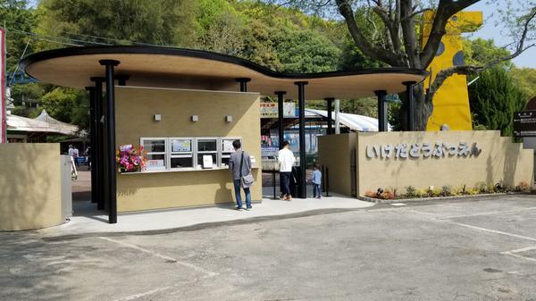 池田動物園 image