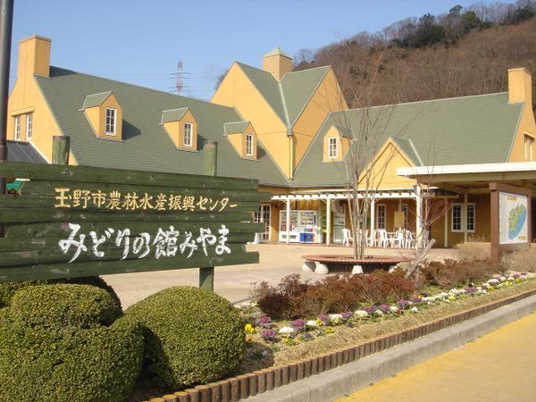 道の駅 みやま公園 image