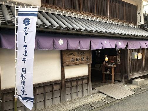 Mukashi 下津井回船問屋 image