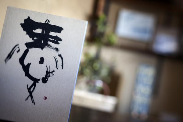 漢字のギャラリー  楽篆工房 image