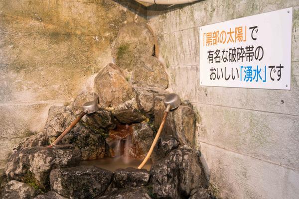黒部の湧水 image