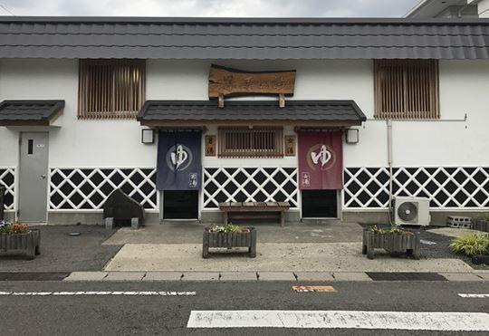 Dosen-no-yu image
