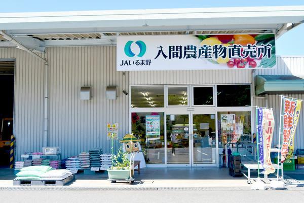 เจเอ อิรุมาโนะ ที่จำหน่ายผลผลิตทางการเกษตรอิรุมะ image