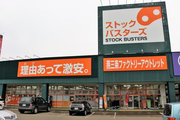 Stock Busters 上越店 image