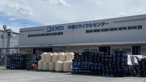 エフピコ 中部リサイクル工場(見学) image