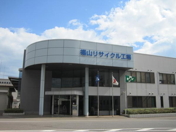 エフピコ 福山リサイクル工場(見学) image