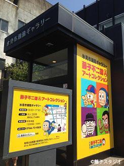 히미시 시오카제 갤러리(후지코 후지오(A) 아트 컬렉션) image