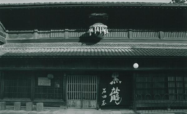 石田屋 image