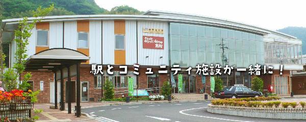 มาจิโนะเอกิ แพลตโฮม ทากาฮามะ image