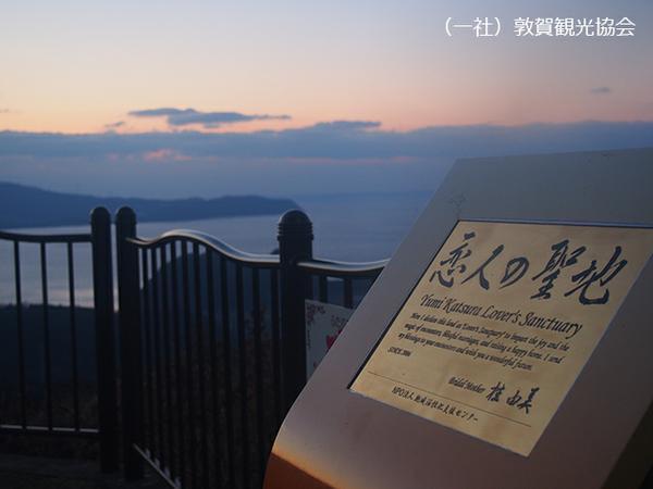 戀人聖地 「夕陽工坊」(杉津眺望) image