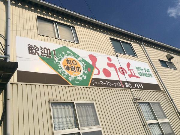 ファーマーズマーケット紀ノ川ふうの丘 image