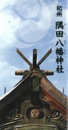 隅田八幡神社 image