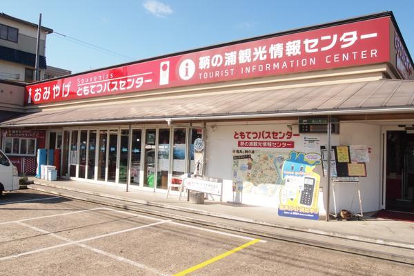 ともてつバスセンター image