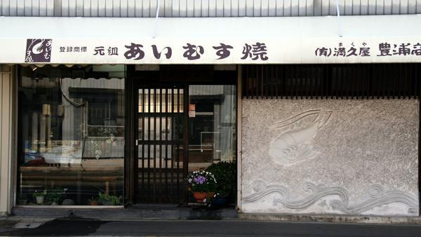 滿久屋豐浦商店 image