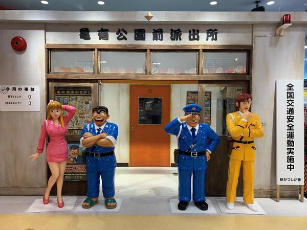 Kochikame Game Park image