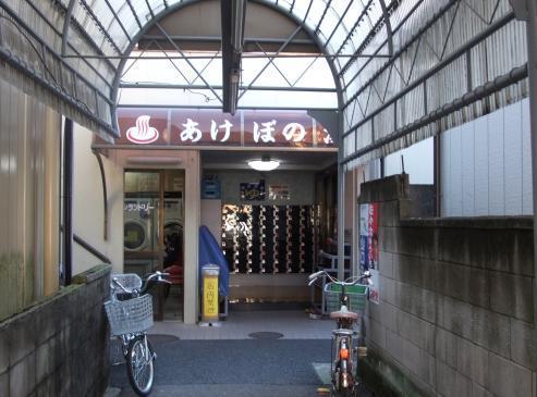 Akebono-yu image
