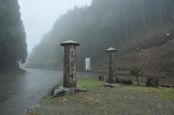 韮ヶ峠 image