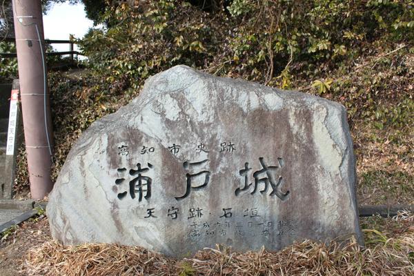 浦戶城跡 image