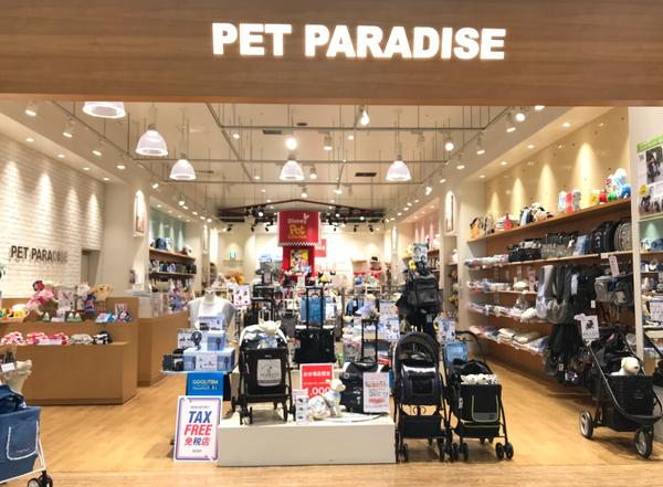 PET PARADISE(ペット パラダイス) お台場ヴィーナスフォートファミリー店 image