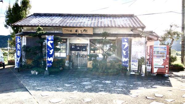 Tagosaku image
