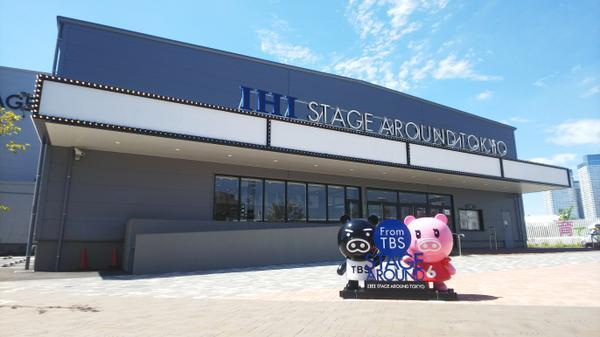 IHI Stage Around東京 image