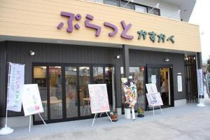 春日部情報発信館「ぷらっとかすかべ」 image