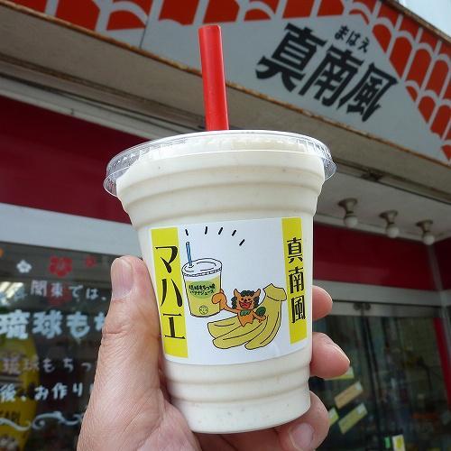 Okinawan Goods and Foods Mahae image