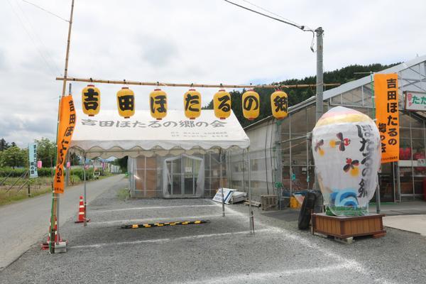 下吉田関地区のほたる image