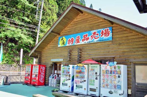 Otaki Special Product Sales Center image