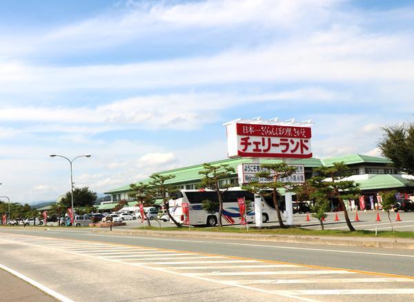 道の駅寒河江 チェリーランド image