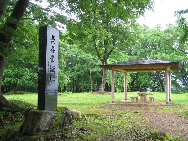 長谷堂城跡(長谷堂城跡公園) image