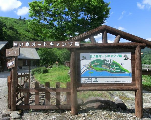 白い森オートキャンプ場 image