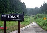 湯田川温泉 ほたるの里 image