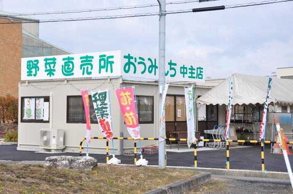 JAおうみ冨士ファーマーズマーケットおうみんち中主店 image