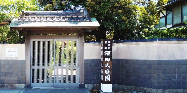 深田氏庭園 image