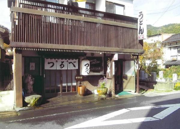 Udon Tsurube image