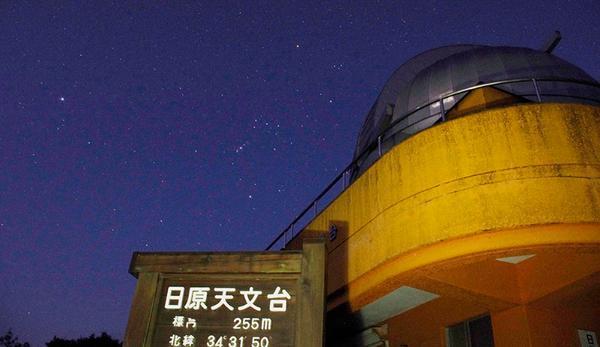 日原天文台 image