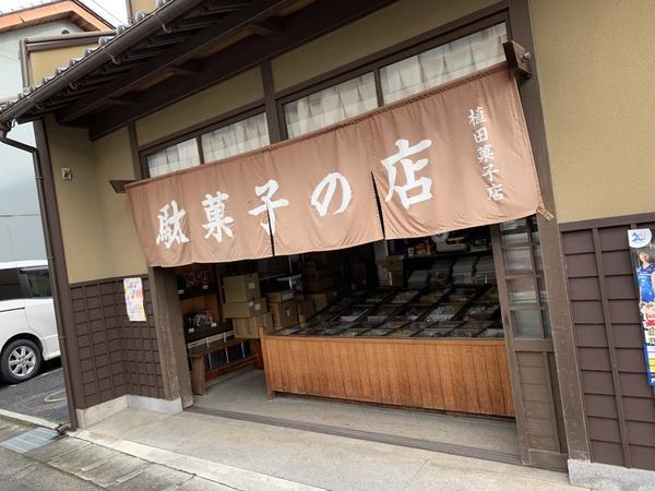 植田果子店 image