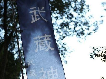 武蔵神社 image