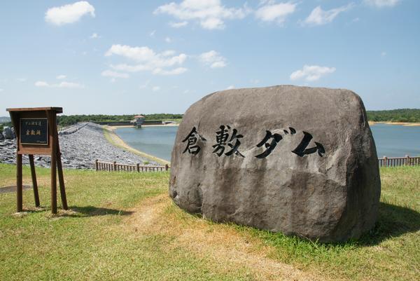 倉敷ダム image