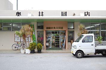 Oku Kyodoten (Oku Community Cooperative Store) image