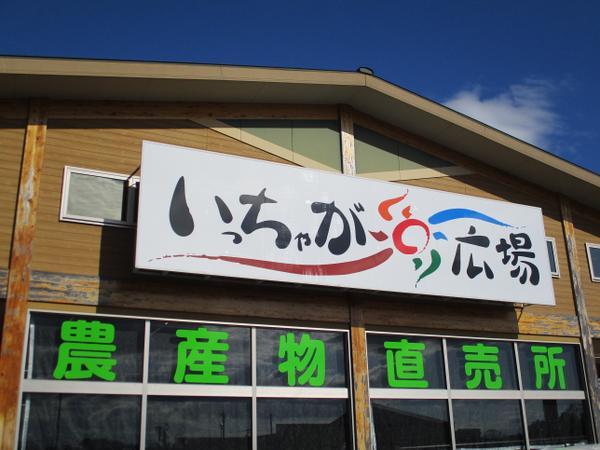 JA Saito Farmers' Market Itchaga Hiroba image