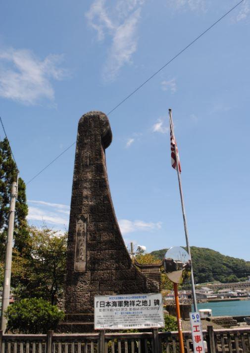 日本海軍発祥之地碑 image