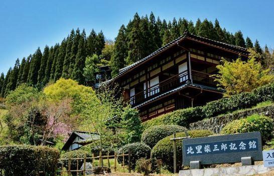 北里柴三郎記念館 image