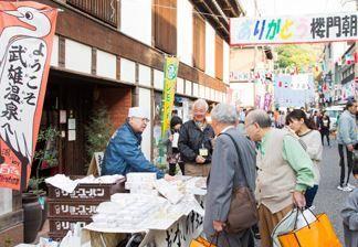 たけおGoGo市(ゴゴイチ) image