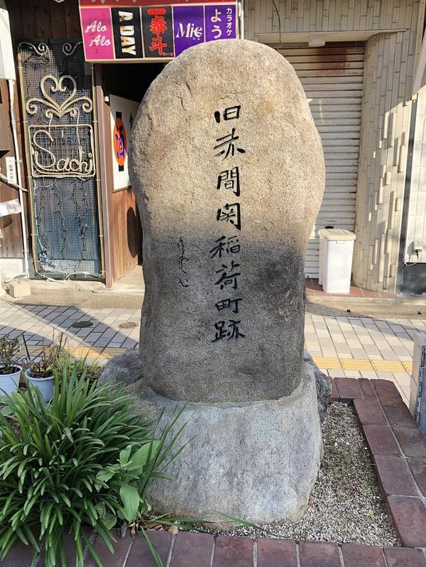 旧赤間関稲荷町跡 image