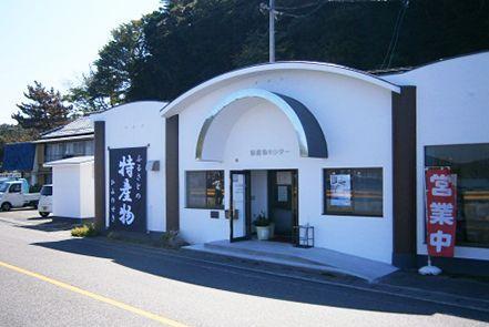 上関町特産物センター image