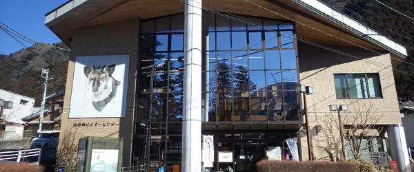 奥多摩ビジターセンター image